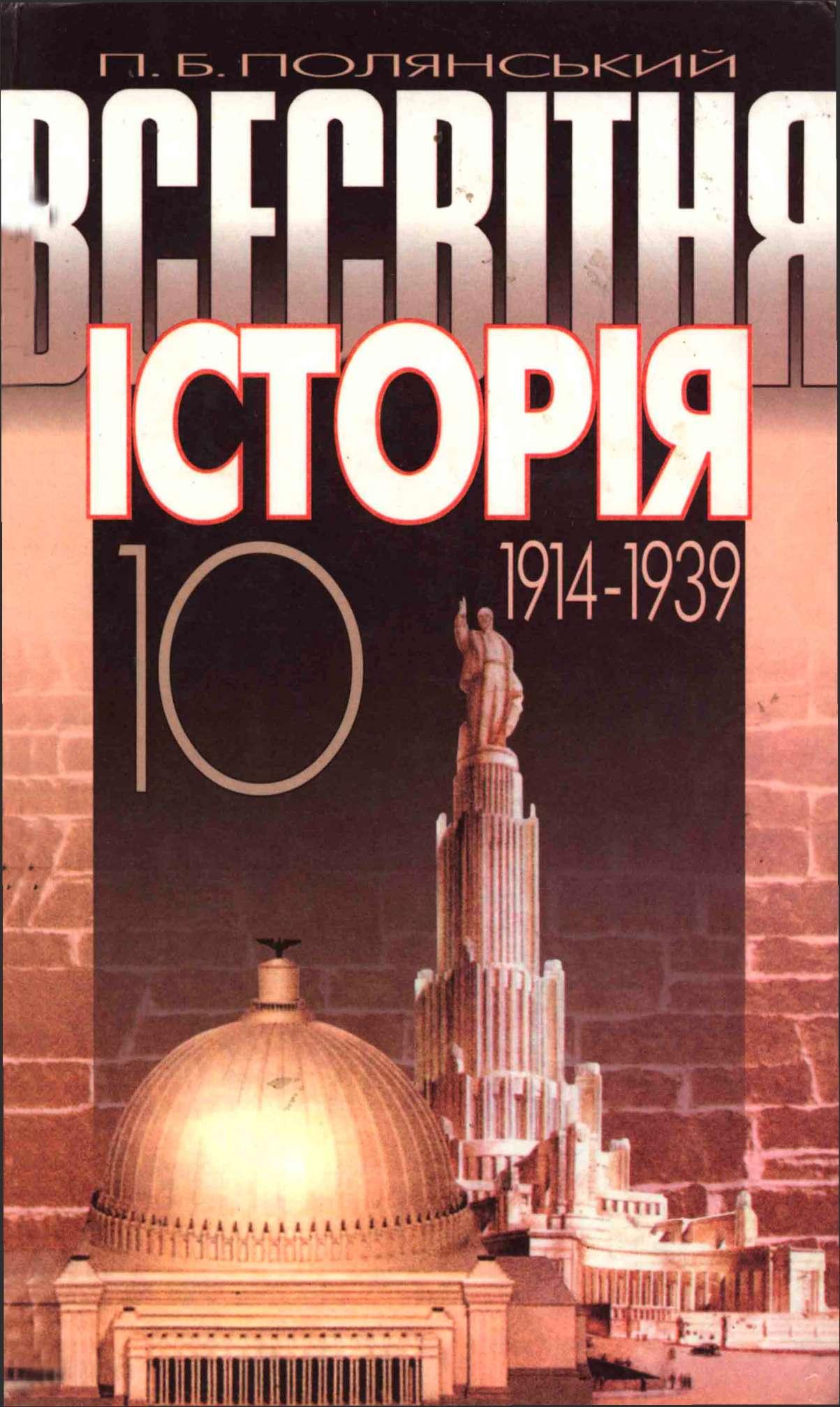 Скачать книгу всесвітня історія 10 клас полянський